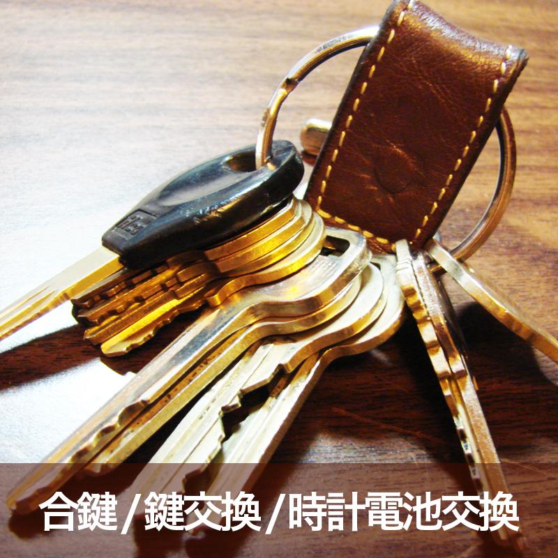合鍵/鍵交換