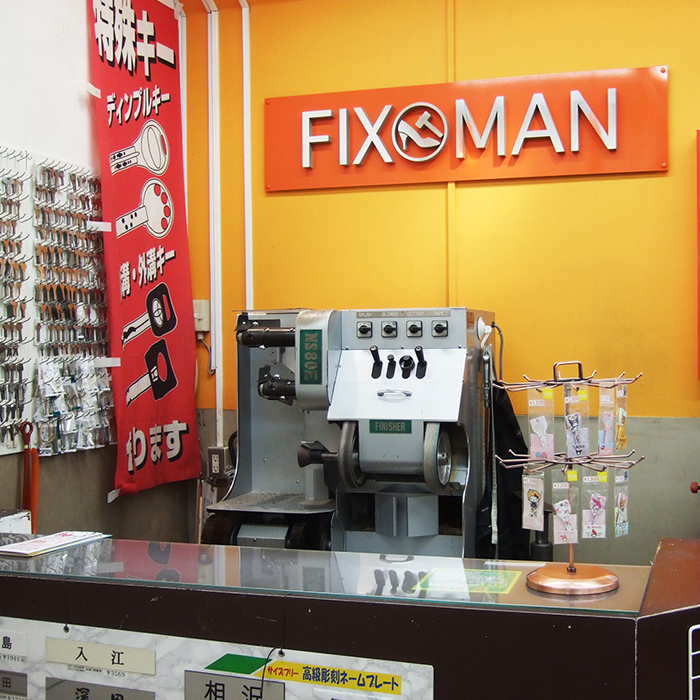 FIXMAN古川橋駅前店